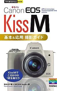 今すぐ使えるかんたんmini Canon EOS Kiss M 基本&応用 撮影ガイド