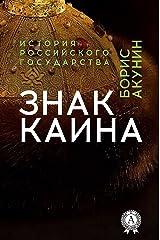 Знак Каина (История Российского государства) (Russian Edition) Kindle Edition