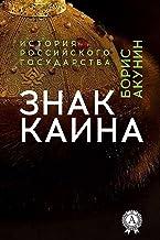 Знак Каина (История Российского государства) (Russian Edition)