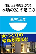 表紙: 住む人が健康になる「本物の家」の建て方(小学館101新書) | 嘉村正彦