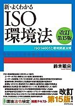 表紙: 新・よくわかるISO環境法[改訂第15版]――ISO14001と環境関連法規 | 鈴木 敏央