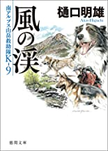 表紙: 南アルプス山岳救助隊K-9 風の渓 (徳間文庫)   樋口明雄