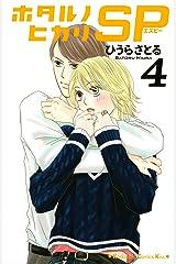 ホタルノヒカリ SP(4) (Kissコミックス) Kindle版