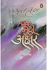 Ek Mutthi Akshar Paperback