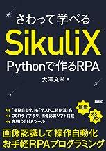 表紙: さわって学べるSikuliX Pythonで作るRPA | 大澤 文孝