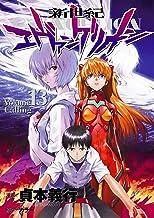 表紙: 新世紀エヴァンゲリオン(13) (角川コミックス・エース) | カラー
