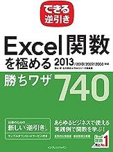 できる逆引き Excel関数を極める勝ちワザ 740 2013/2010/2007/2003対応 できる逆引きシリーズ