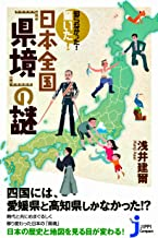 表紙: 知らなかった! 驚いた! 日本全国「県境」の謎 | 浅井 建爾