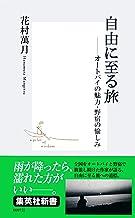 表紙: 自由に至る旅 ――オートバイの魅力・野宿の愉しみ (集英社新書) | 花村萬月