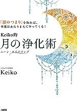 表紙: 「運のつまり」を取れば、幸運はあたりまえにやってくる! Keiko的 月の浄化術 (大和出版) | Keiko