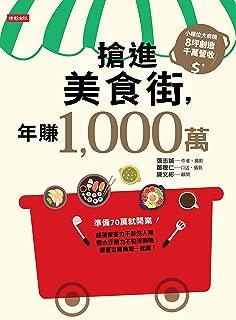搶進美食街,年賺1000萬 (Traditional Chinese Edition)
