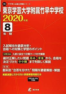 東京学芸大学附属竹早中学校 2020年度用 《過去8年分収録》 (中学別入試問題シリーズ K8)
