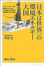 表紙: 日本は世界一の環境エネルギー大国 (講談社+α新書)   平沼光