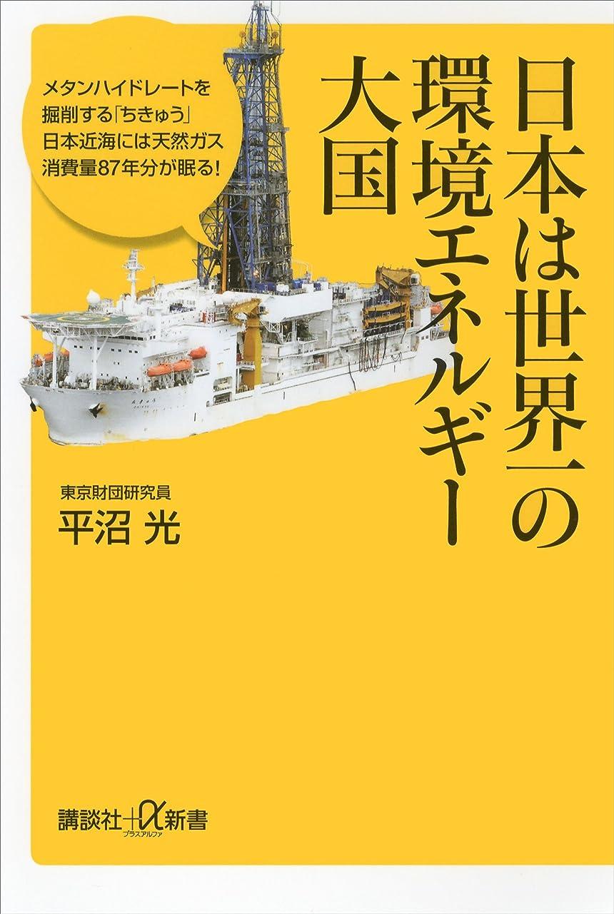 たっぷり予約抑圧者日本は世界一の環境エネルギー大国 (講談社+α新書)