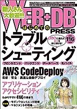 表紙: WEB+DB PRESS Vol.116 | WEB+DB PRESS編集部