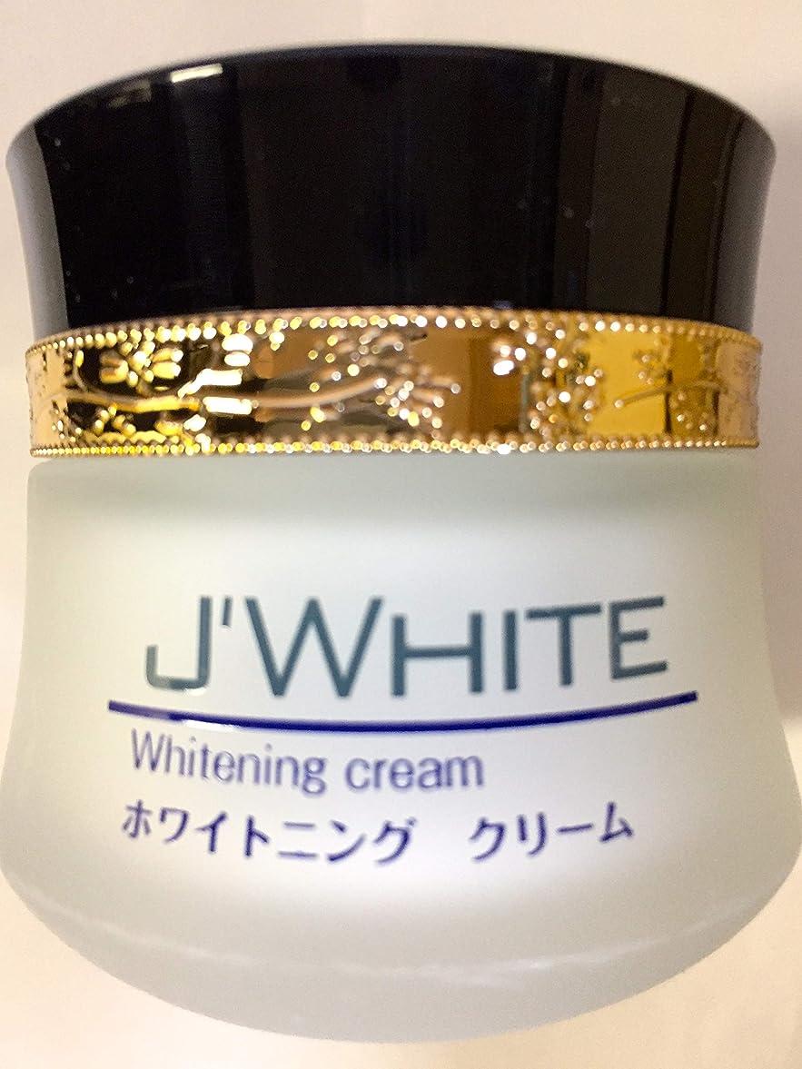 異邦人すでに肥満J'WHITE ホワイトニングクリーム
