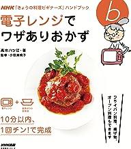 表紙: 電子レンジでワザありおかず NHK「きょうの料理ビギナーズ」ハンドブック   高木 ハツ江