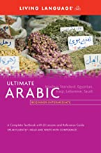 Ultimate Arabic Beginner-Intermediate (BK) (Ultimate Beginner-Intermediate)