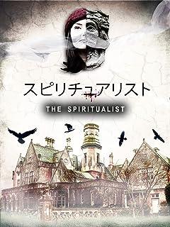 スピリチュアリスト The Spiritualist