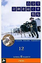 自分で奇跡を起こす牧場 12: 今日も快晴、空気も新鮮、やる気全開です Kindle版
