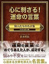 表紙: 「心に刺さる!運命の言葉 偉人たちの名言集 日本の偉人編」 | 浜本哲治