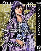 表紙: 怨み屋本舗WORST 13 (ヤングジャンプコミックスDIGITAL) | 栗原正尚