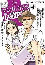 表紙: マンガで分かる心療内科(4) (ヤングキングコミックス)   ソウ