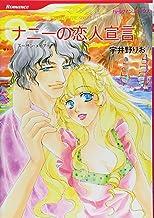 ナニーの恋人宣言 (ハーレクインコミックス)
