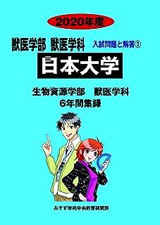 日本大学 2020年度 (獣医学部獣医学科入試問題と解答)