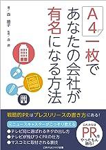 表紙: A4一枚であなたの会社が有名になる方法   森 順子