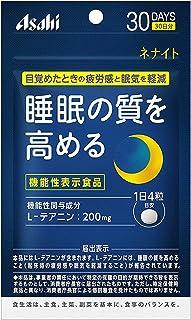 ネナイト(30日分) 120粒 【機能性表示食品】 機能性関与成分 L-テアニン