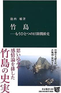 竹島 ―もうひとつの日韓関係史 (中公新書)