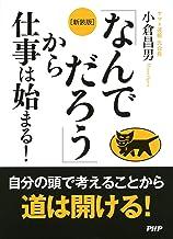 表紙: [新装版]「なんでだろう」から仕事は始まる! | 小倉 昌男