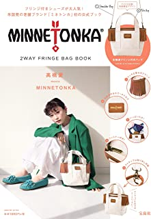 MINNETONKA 2WAY FRINGE BAG BOOK (バラエティ)
