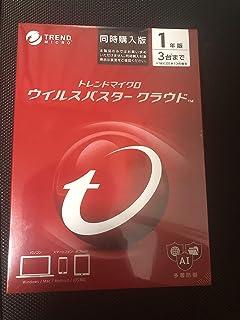 ウイルスバスター クラウド【1年版 3台利用可能】【同時購入版】DVD-ROM版