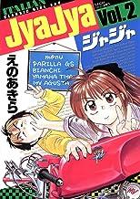 表紙: ジャジャ(2) (サンデーGXコミックス) | えのあきら