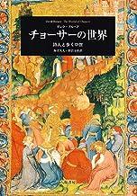 チョーサーの世界―詩人と歩く中世