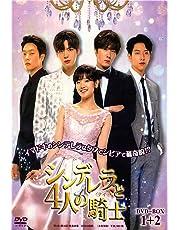 シンデレラと4人の騎士(ナイト)DVD-BOX1+2 10枚組 韓国語発音/日本語字幕