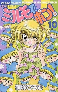 ミルモでポン!(10) (ちゃおコミックス)