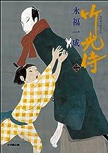 表紙: 小説 竹光侍(二) | 永福一成