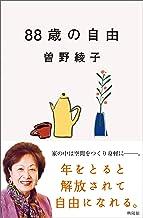 表紙: 88歳の自由 | 曽野 綾子