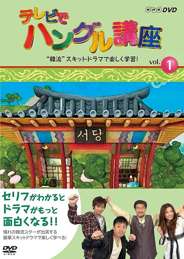 """シャット歯車テーブルを設定するテレビでハングル講座 """"韓流""""スキットドラマで楽しく学習! [DVD]"""