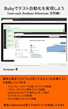 Lets realize test automation with Ruby using test-unit Jenkins and Selenium (Japanese Edition)