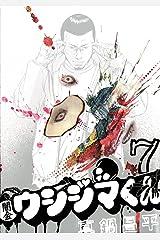 闇金ウシジマくん(7) (ビッグコミックス) Kindle版