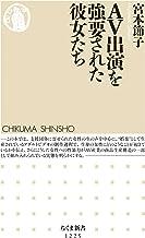表紙: AV出演を強要された彼女たち (ちくま新書) | 宮本節子