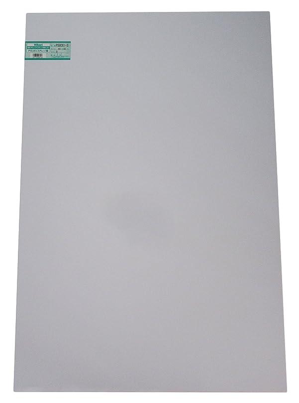 キラウエア山定規がっかりした光 PS(ポリスチレン)板 白 600×900×1.0mm PS9061-2