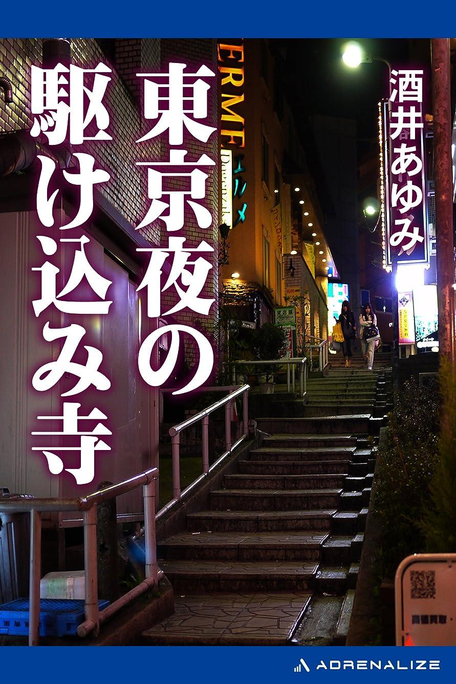 彼らの州イベント東京夜の駆け込み寺