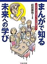 表紙: まんがで知る未来への学び: これからの社会をつくる学習者たち | 康裕 前田
