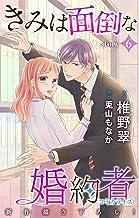 表紙: Love Jossie きみは面倒な婚約者 story06   椎野翠