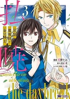 払暁 男装魔術師と金の騎士(3) (モンスターコミックスf)